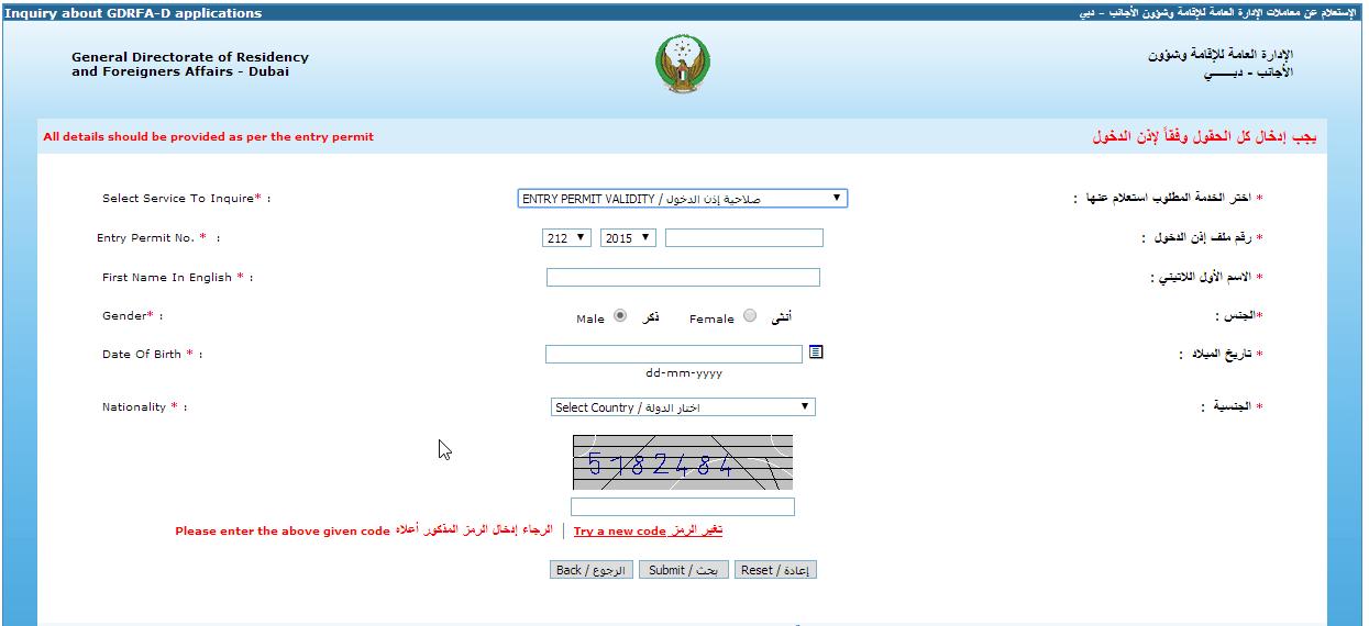 visa status online dubai
