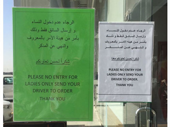 Saudi Women Banned From Starbucks