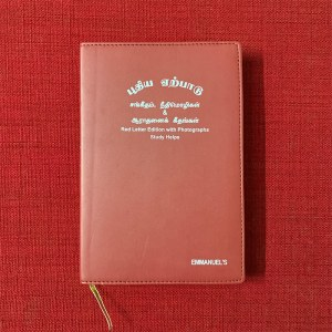 Tamil New Testament Bible with Psalms and Proverbs – Red Letter Edition