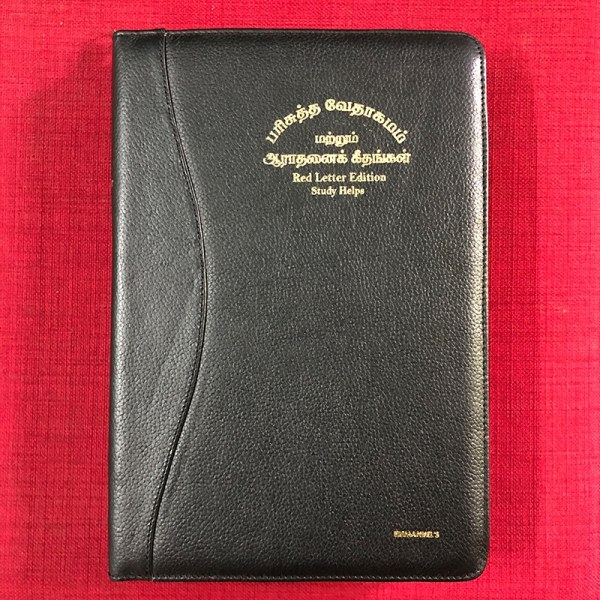 Tamil Old Testament - Pulpit Version - Extra Large, Wide Margin Genuine Leather Bound