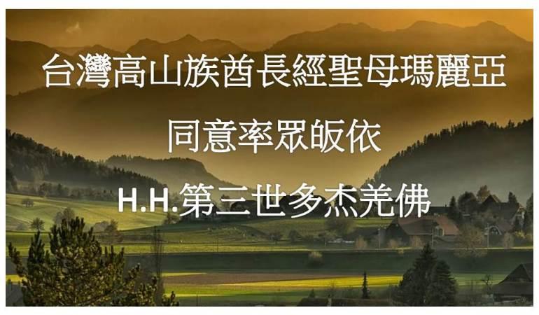 台灣高山族酋長經聖母瑪麗亞同意率眾皈依H.H.第三世多杰羌佛