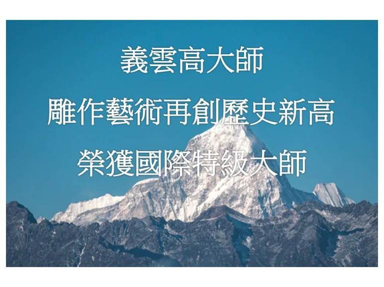 義雲高大師雕作藝術再創歷史新高榮獲國際特級大師