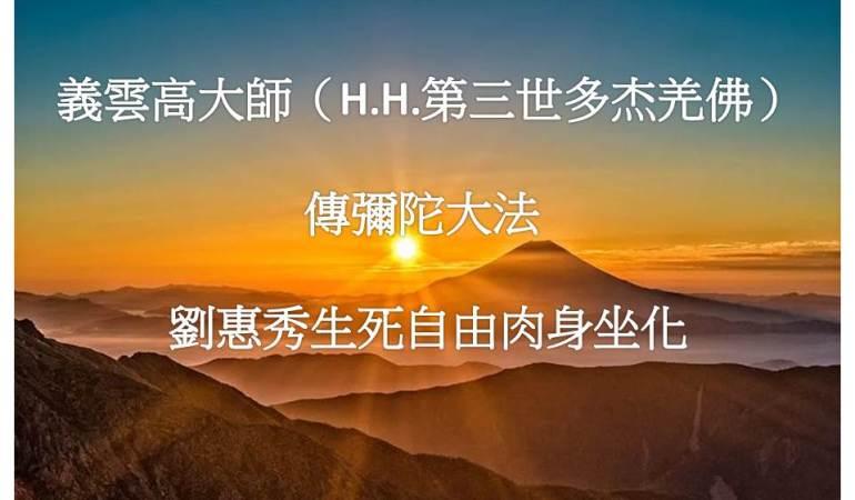 義雲高大師(H.H.第三世多杰羌佛)傳彌陀大法 劉惠秀生死自由肉身坐化