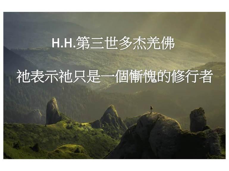 H.H.第三世多杰羌佛 祂表示祂只是一個慚愧的修行者