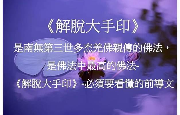《解脫大手印》是南無第三世多杰羌佛親傳的佛法,是佛法中最高的佛法-《解脫大手印》-必須要看懂的前導文