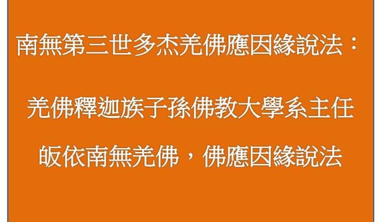南無第三世多杰羌佛應因緣說法:羌佛釋迦族子孫佛教大學系主任皈依南無羌佛,佛應因緣說法
