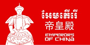 Emperors of China