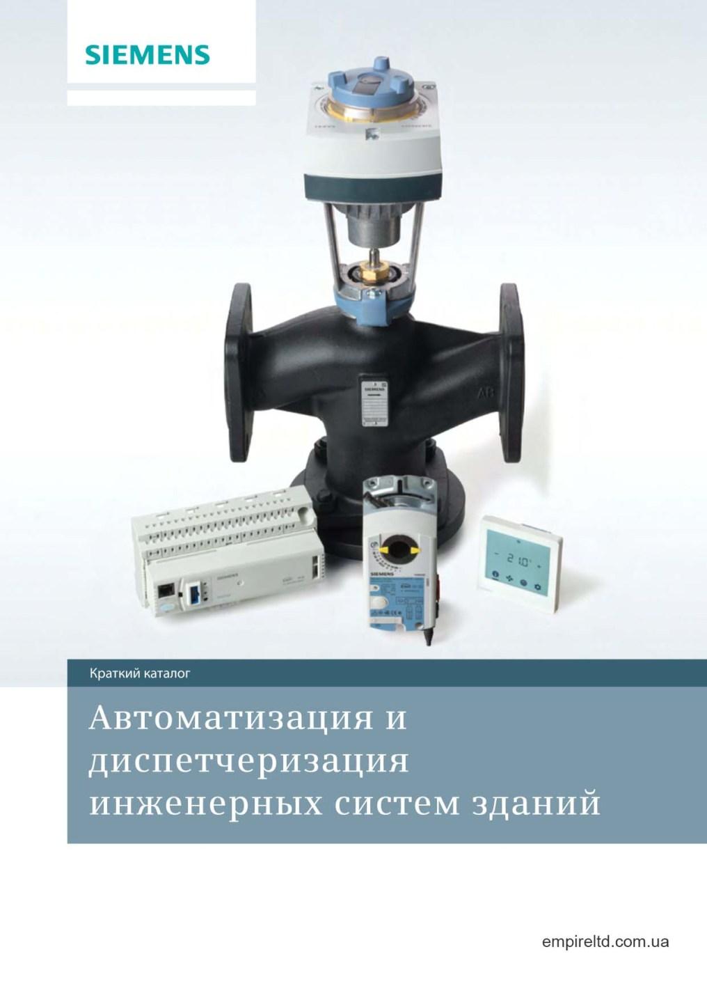 siemens-kiev-ukraine-0001