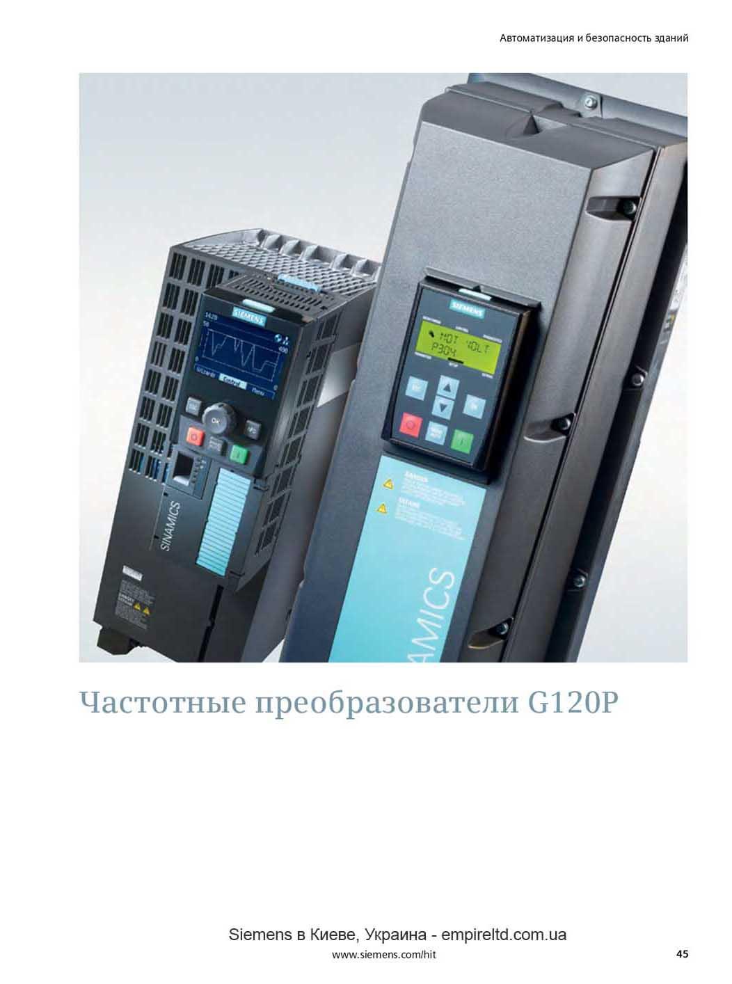 siemens-kiev-ukraine-0024-1