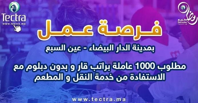Tectra recrute 1000 opératrices pour renforcer les lignes de productions de notre client basés sur Ain Sbaa