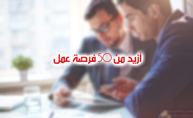 أزيد من 50 فرصة عمل في مختلف المدن المغربية