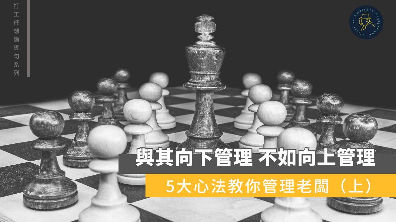 管理老闆四大心法你要知(上)
