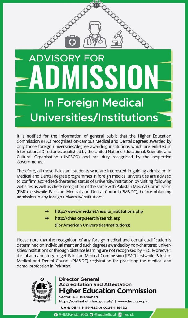 HEC Advisory For Admission in Foreign Medical Universities Institutions 2021