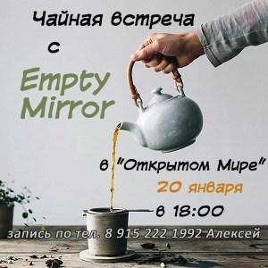 Чаепитие - беседа с Empty_Mirror 20.01.2019