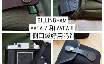 Billingham AVEA 7 和 AVEA 8 侧口袋好用吗?