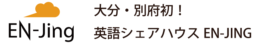 大分・別府英語シェアハウスEN-JING