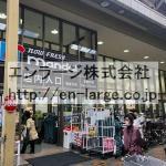 斜め前 スーパー営業中(周辺)
