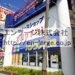 隣接営業中店舗 ゲオ・パソコン工房など営業中 2017.6撮影(周辺)