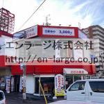 敷地内営業中店舗 理容室・お好み焼き屋(周辺)