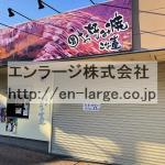 建物内営業中店舗 お好み焼き屋さん(周辺)