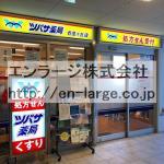 建物内営業中店舗 薬局(周辺)