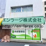 建物内営業中店舗 整骨院(周辺)