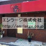 ♡中総持寺町店舗戸建・1.2F47.16㎡・飲食店おすすめ☆★ I036