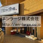 建物内営業中店舗 飲食店(周辺)