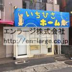 建物内営業中店舗 不動産屋(周辺)