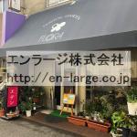 並びの営業中店舗 喫茶店(周辺)