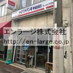 並びの営業中店舗 電気屋さん(周辺)