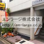 建物1F 沖縄料理屋さん営業中(周辺)