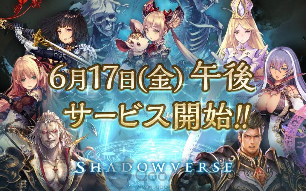 Shadowverse01