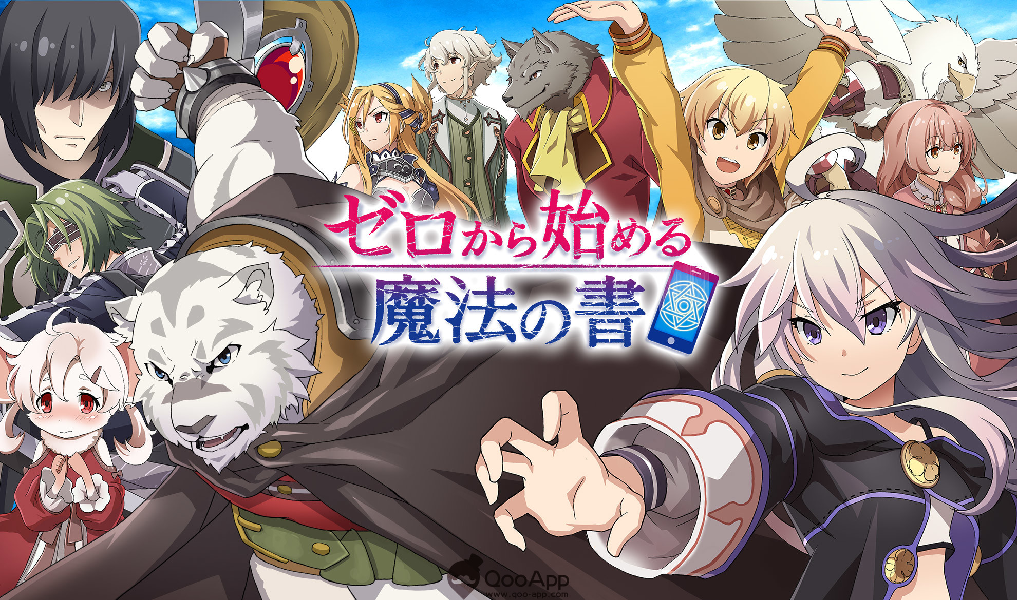 Qoo News] Light novel Grimoire of Zero's mobile RPG is now available