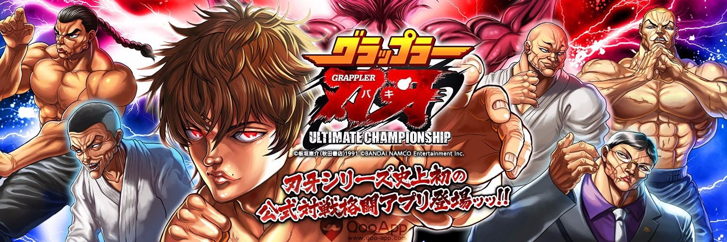 The 90s Manga Baki Grappler Is Celebrating Its 25th Anniversary This Year With A Mobile Fight Game Ultimate