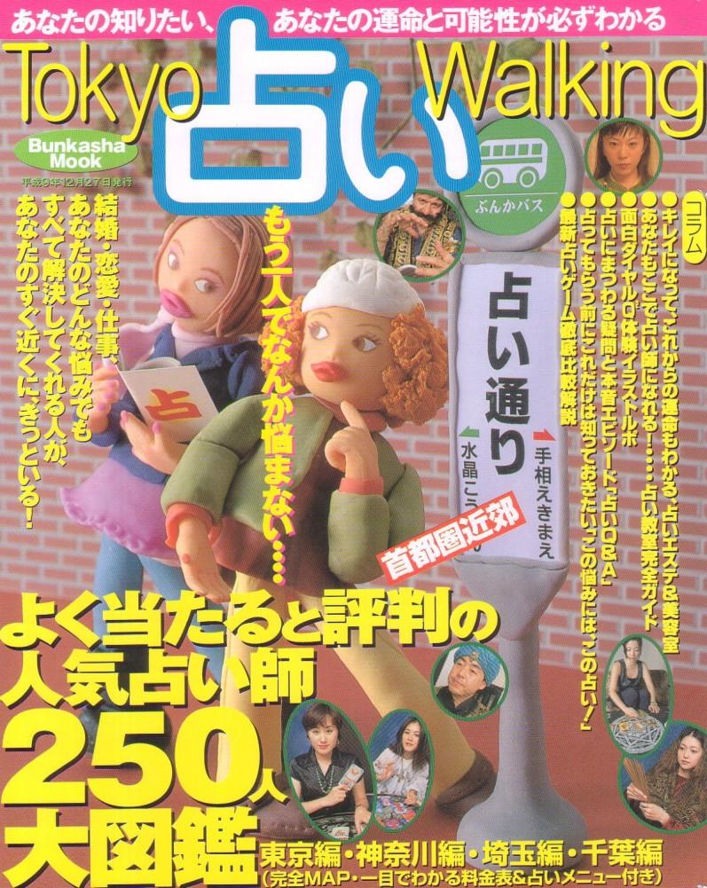 1997『東京占いWalking』