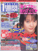 2001 東京一週間(第一回)