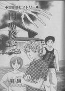 2007年『MITANA vol.2』出版社:メディアボーイ