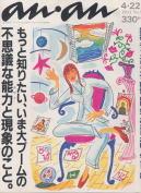 1994年「anan」取材