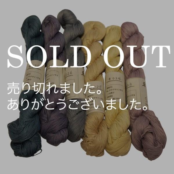 Sashiko Thread Natural Dye