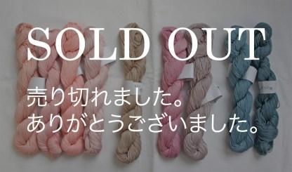 Natural Dye Sashiko Thread Sold out Thank you beautiful pink