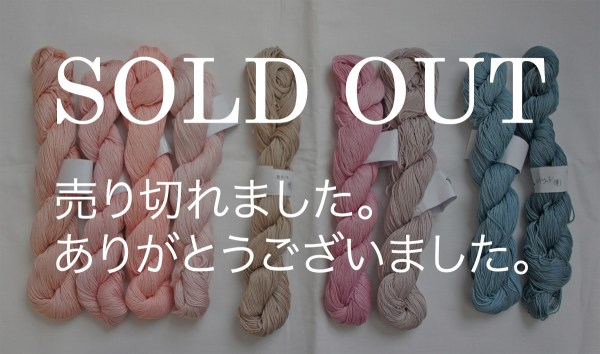 Natural Dye Sashiko Thread Sold out Thank you beautiful pink