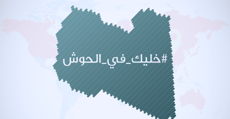 """Photo of Libyan social media platforms react constructively to 218News hashtag """"#Stay_at_home"""""""