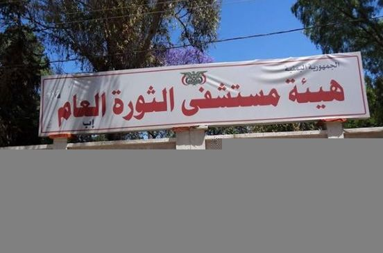 Houthi- Saleh Militias Turn Al Thawra Hospital in Ib Into a Source of Epidemics