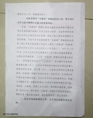 CCP Document On The Suppression Of The Church Of Almighty God (2)
