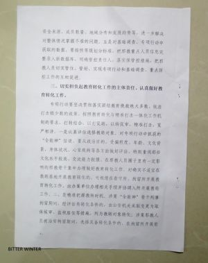 CCP Document On The Suppression Of The Church Of Almighty God (3)