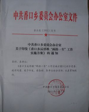 "The Anti-cult ""Two Investigations, One Project"" Implementation Plan of Xiangkou Town (Original File)"