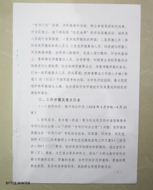 "Notice Regarding The ""Launch Of Investigation And Repression Program For The Problem Of Xie Jiao"" (3)"