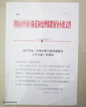 "Notice Regarding The ""Launch Of Investigation And Repression Program For The Problem Of Xie Jiao"" (5)"