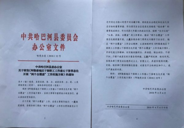 The document headed in red issued on April 6 by the Party Committee Office of Habahe County in Altay Prefecture, Xinjiang.
